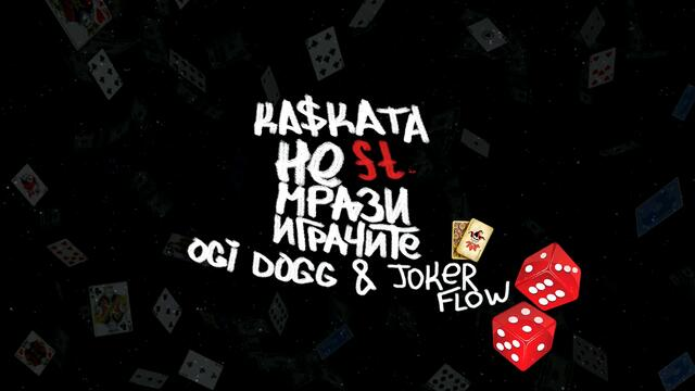 KASKATA FT OGI DOGG & JOKER FLOW - НЕ МРАЗИ