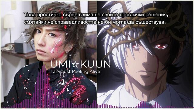 UMI☆KUUN - I am Just Feeling Alive (Young Black Jack Opening) (с бг превод)