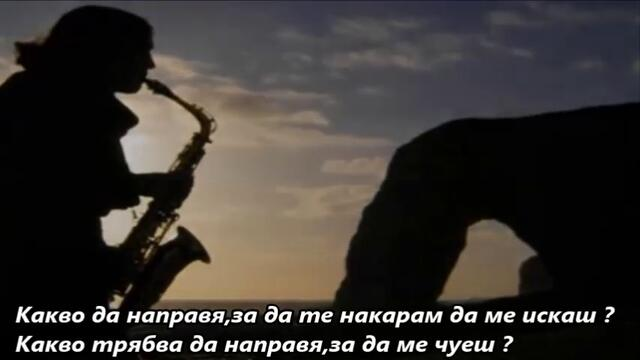 Joe Cocker - Sorry Seems To Be The Hardest Word -  С вградени BG субтитри